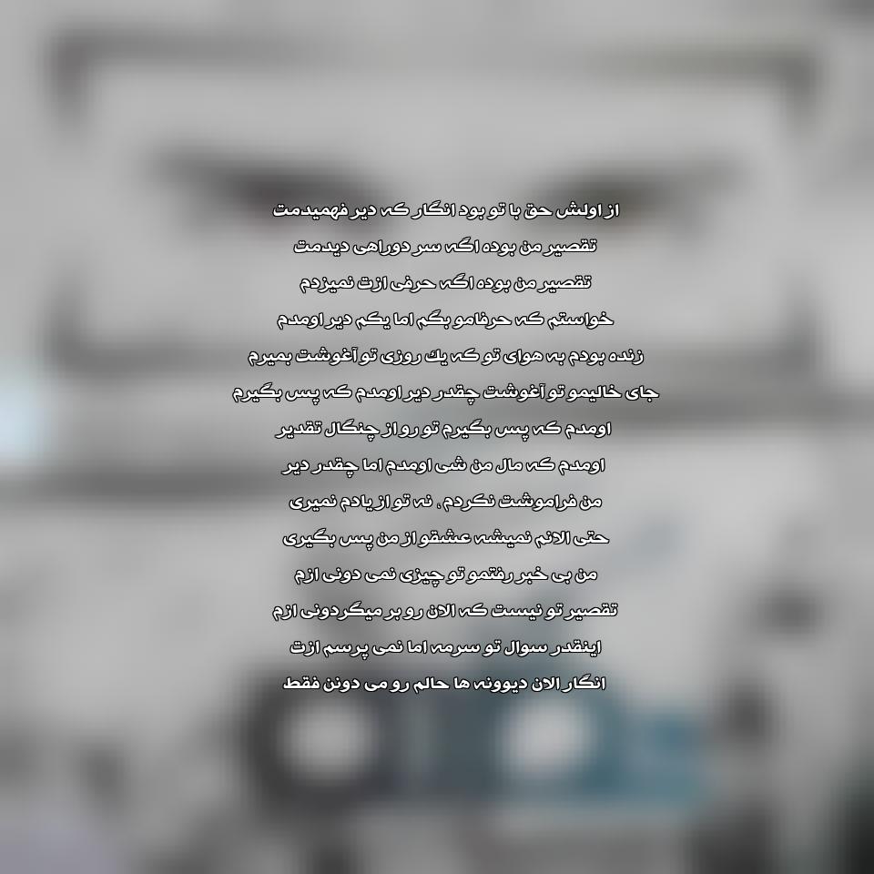 آهنگ جدید محسن یگانه به نام چقدر دیر