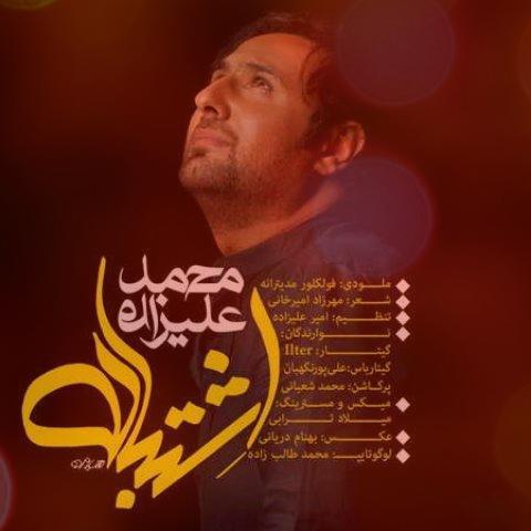 آهنگ اشتباه از محمد علیزاده