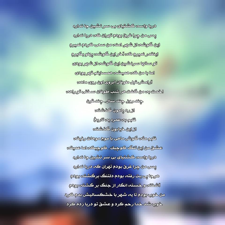 آهنگ جدید محسن چاوشی بنام همسایه