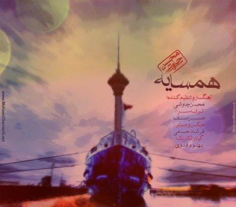 آهنگ همسایه از محسن چاوشی