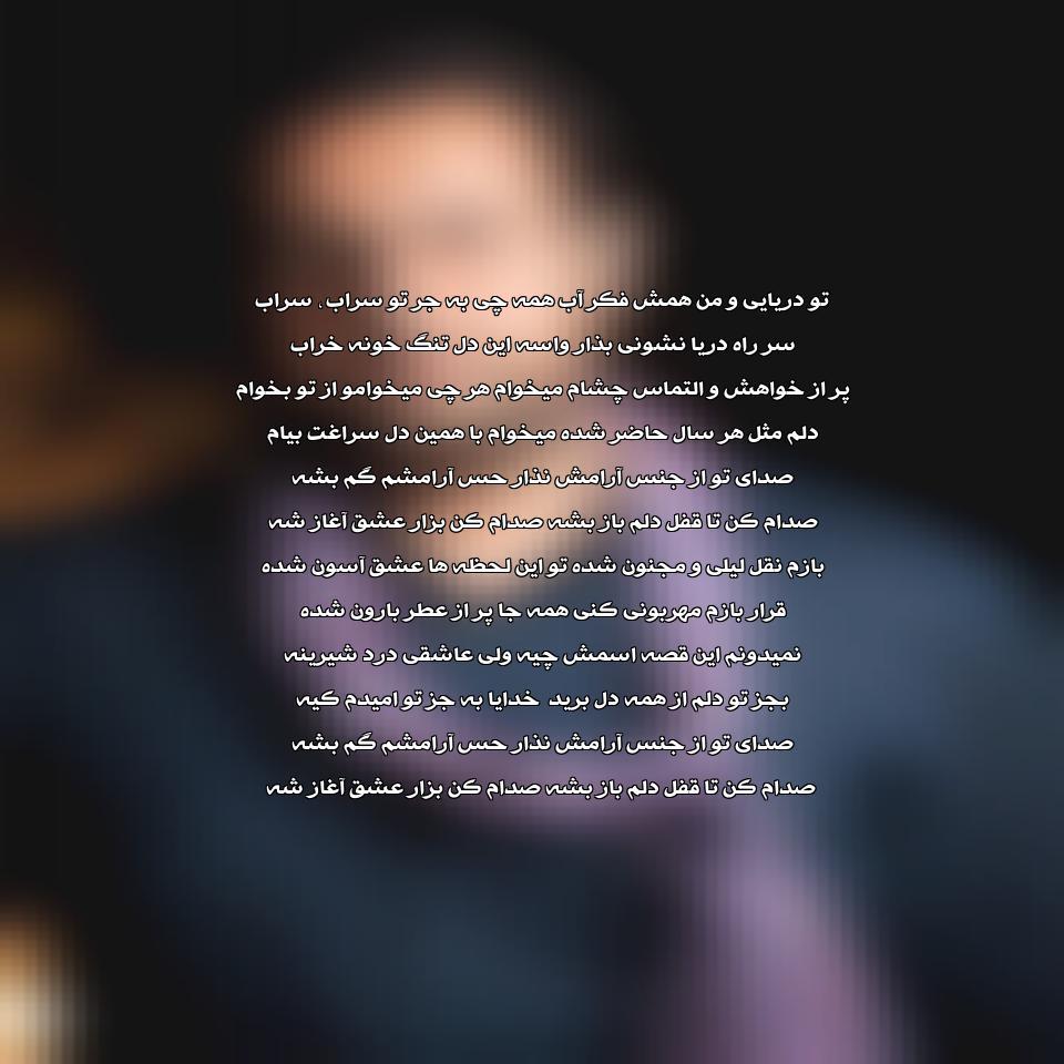 آهنگ جدید محمد علیزاده به نام حس آرامش