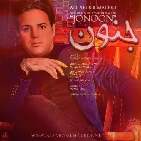 آهنگ جنون از علی عبدالمالکی