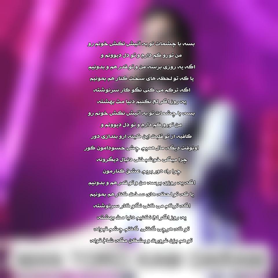 آهنگ فوق العاده زیبا و شنیدنی من تورو کم دارم با صدای محسن یگانه