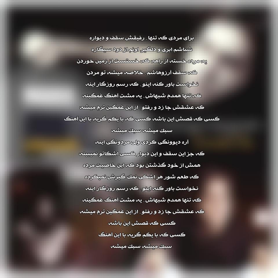 آهنگ جدید محسن یگانه بنام مرد