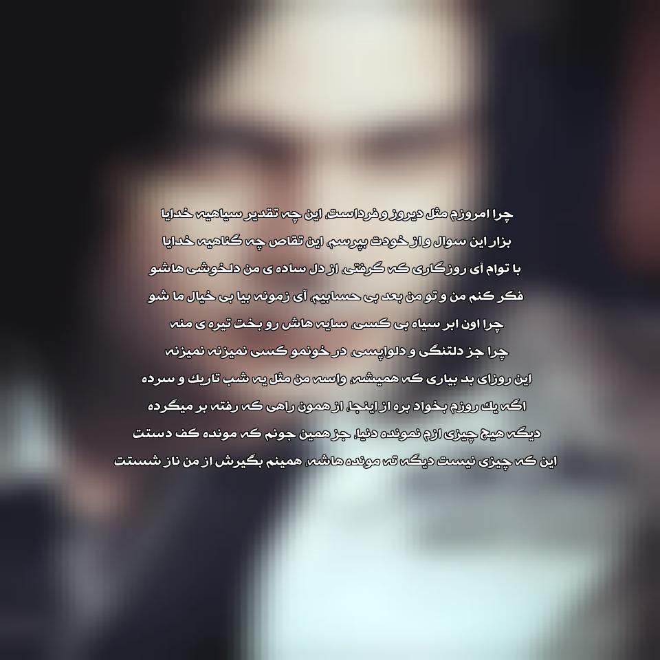 آهنگ فوق العاده زیبا و شنیدنی تقاص از محسن یگانه