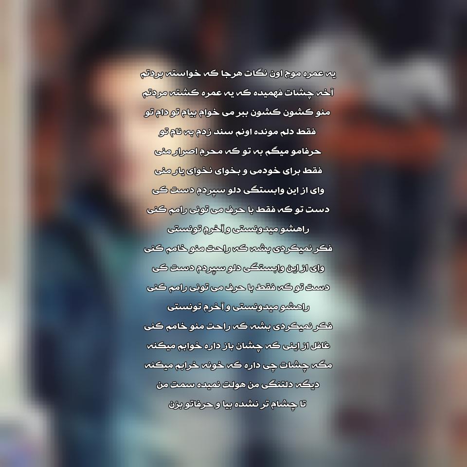 آهنگ جدید محسن یگانه به نام وابستگی