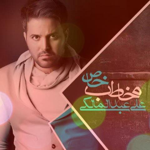 آهنگ وایسا از علی عبدالمالکی