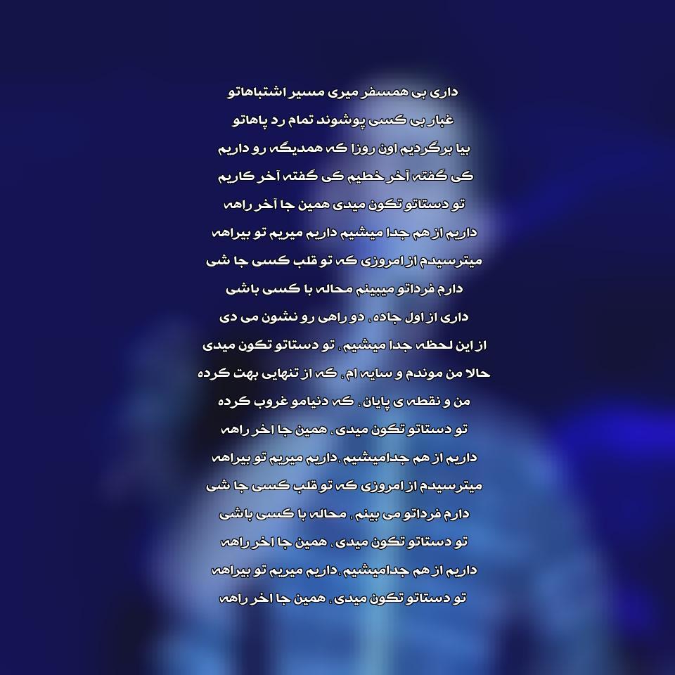 آهنگ قدیمی محسن یگانه دوراهی