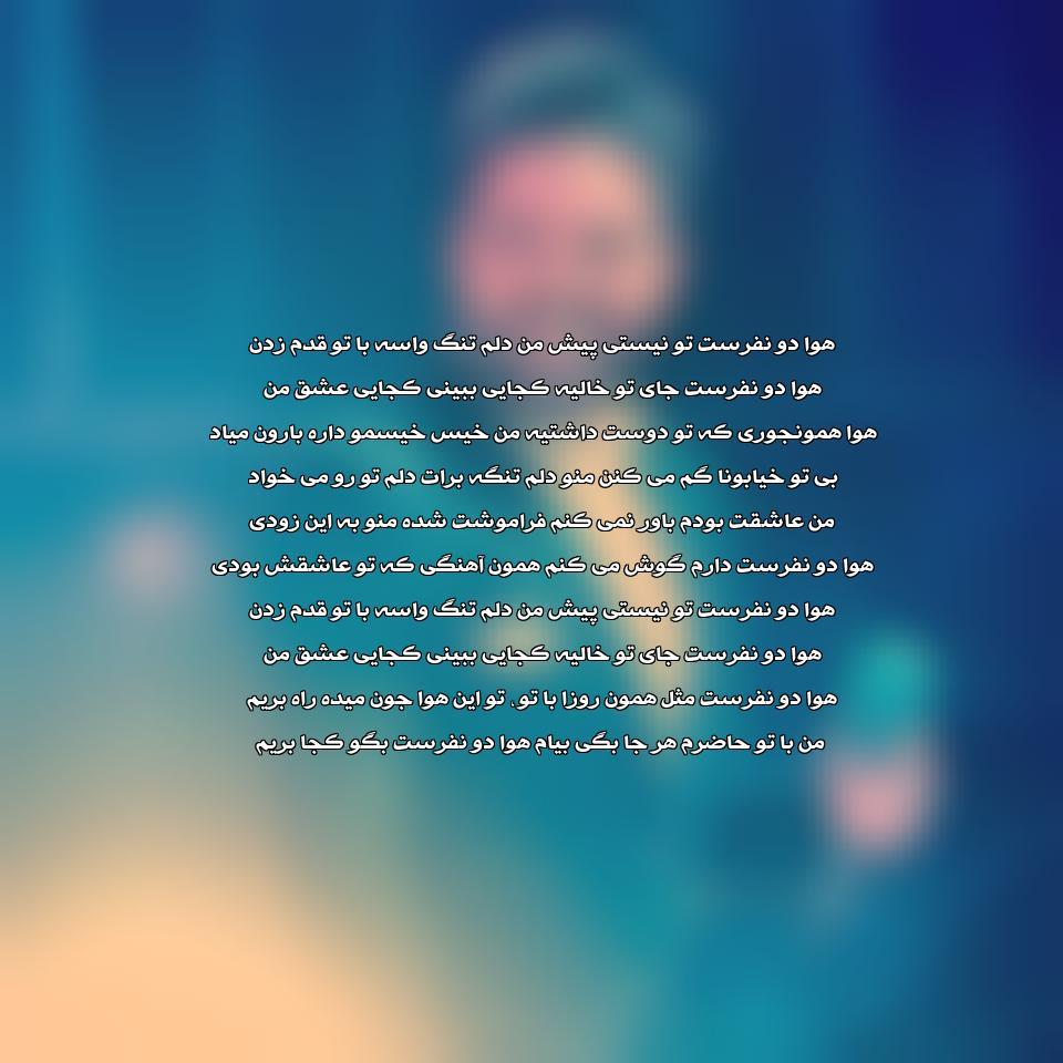 آهنگ جدید و بسیار زیبای علی عبدالمالکی به نام هوا دو نفرست