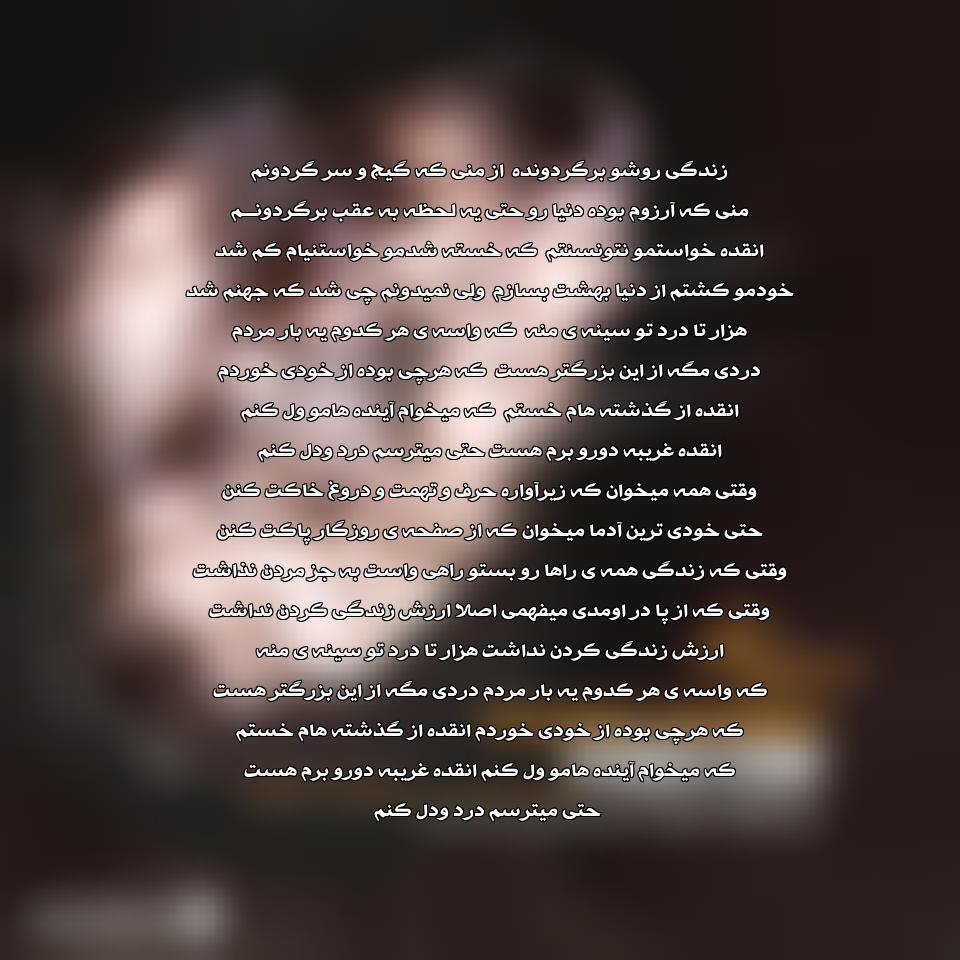 آهنگ جدید و فوق العاده زیبای محسن یگانه به نام خستم