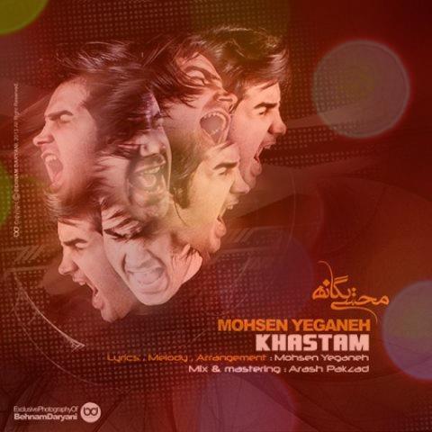 آهنگ خستم از محسن یگانه