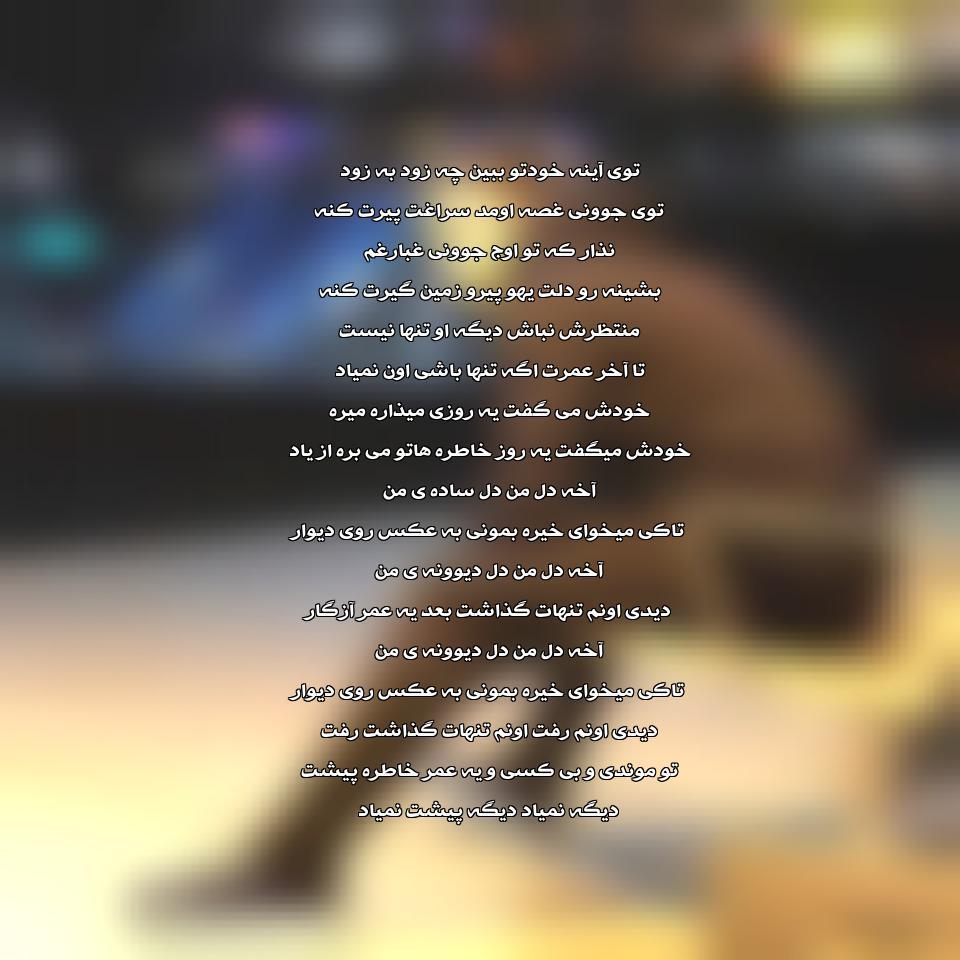 آهنگ جدید آخه دل من با صدای محسن یگانه