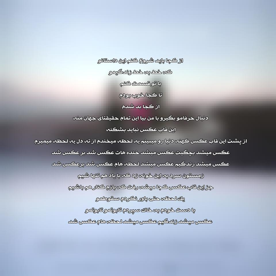 آهنگ جدید مهدی یراحی به نام عکس شد