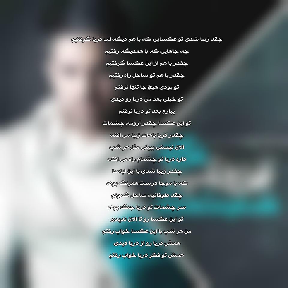 آهنگ جدید علی عبدالمالکی به نام عکس لب دریا