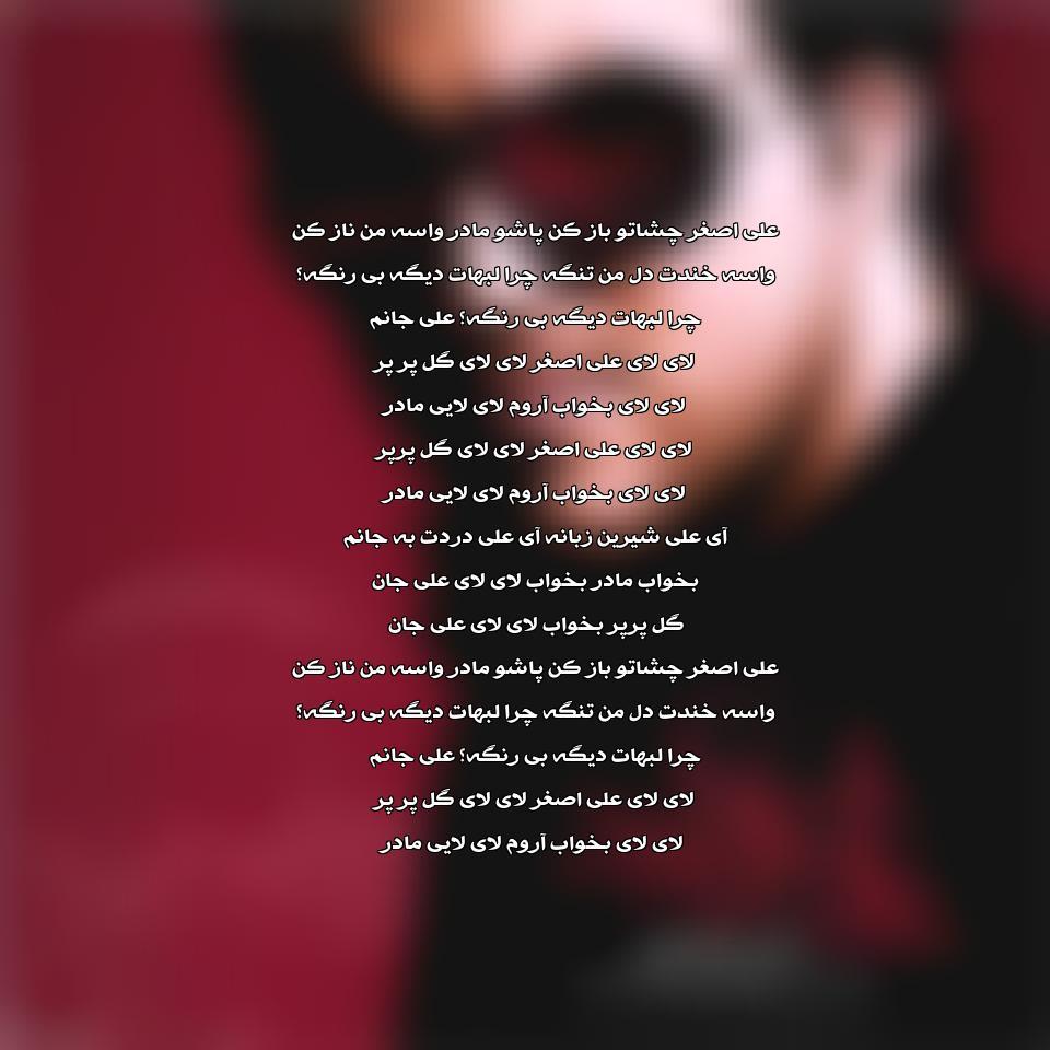 آهنگ جدید علی عبدالمالکی به نام علی اصغر