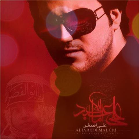 آهنگ علی اصغر از علی عبدالمالکی