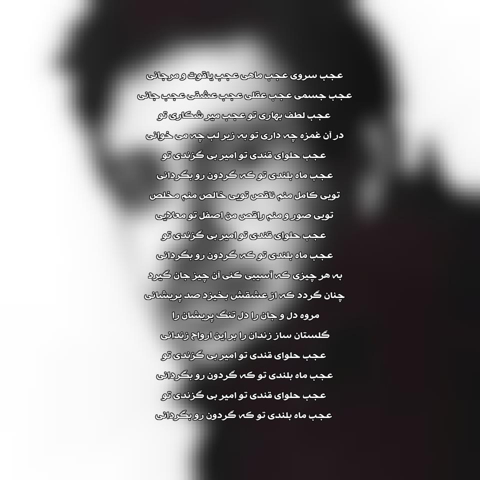 آهنگ جدید محسن چاوشی به نام امیر بی گزند