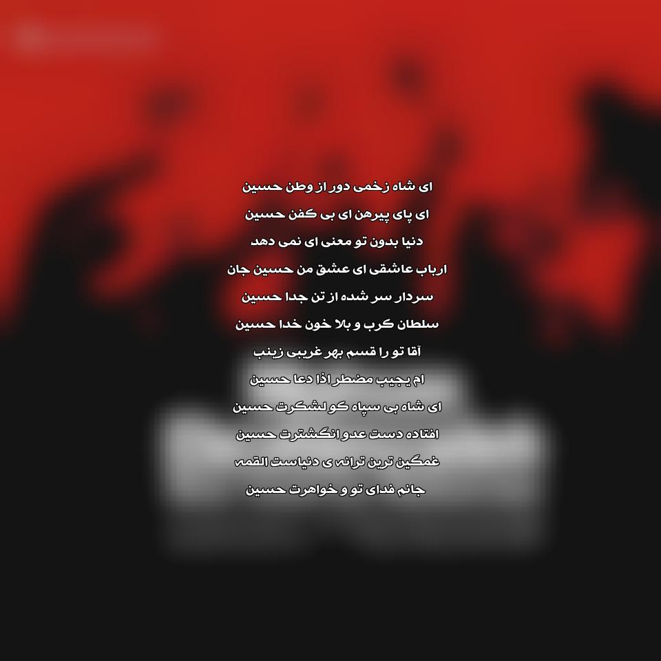 آهنگ جدید محسن ابراهیم زاده به نام ارباب عاشقی