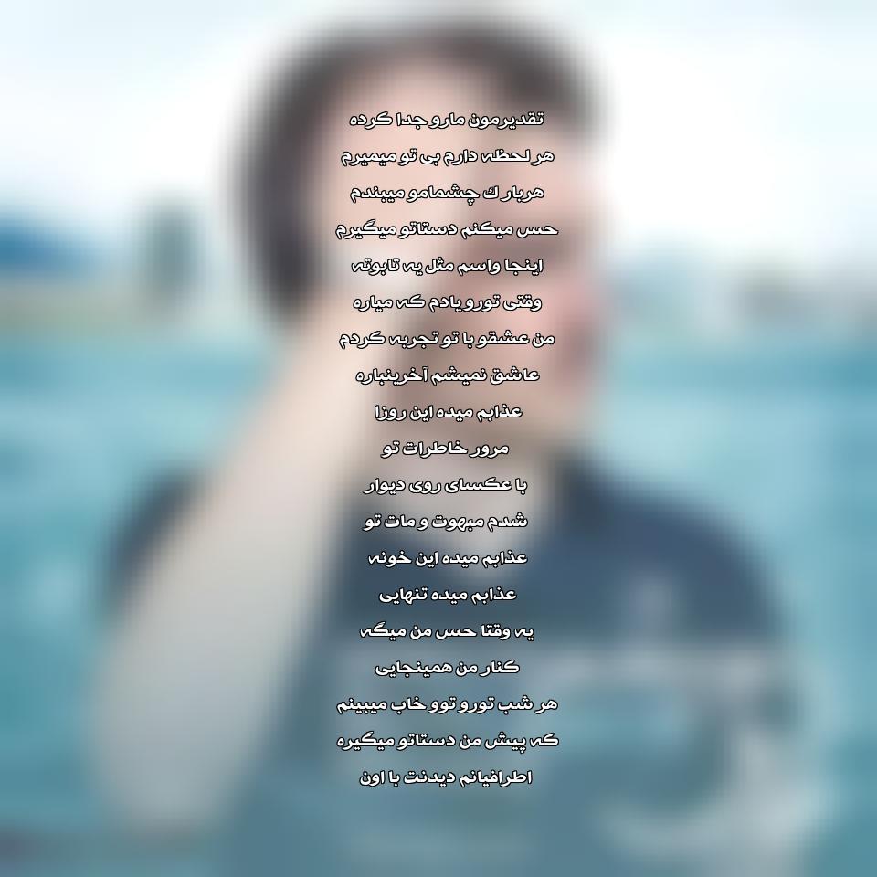 آهنگ جدید محمد لطفی به نام عاشق نمیشم