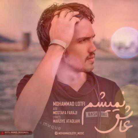 آهنگ عاشق نمیشم از محمد لطفی
