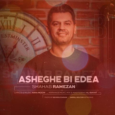 آهنگ عاشق بی ادعا از شهاب رمضان