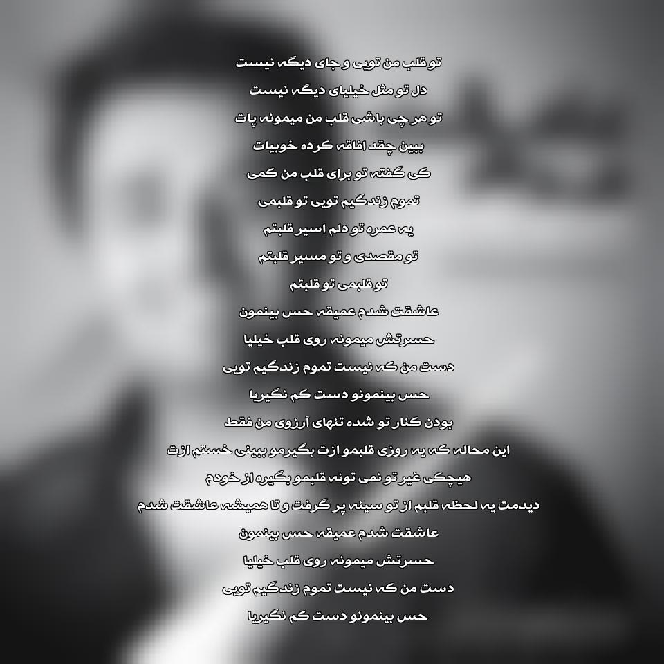 آهنگ جدید میثم ابراهیمی به نام عاشق شدم