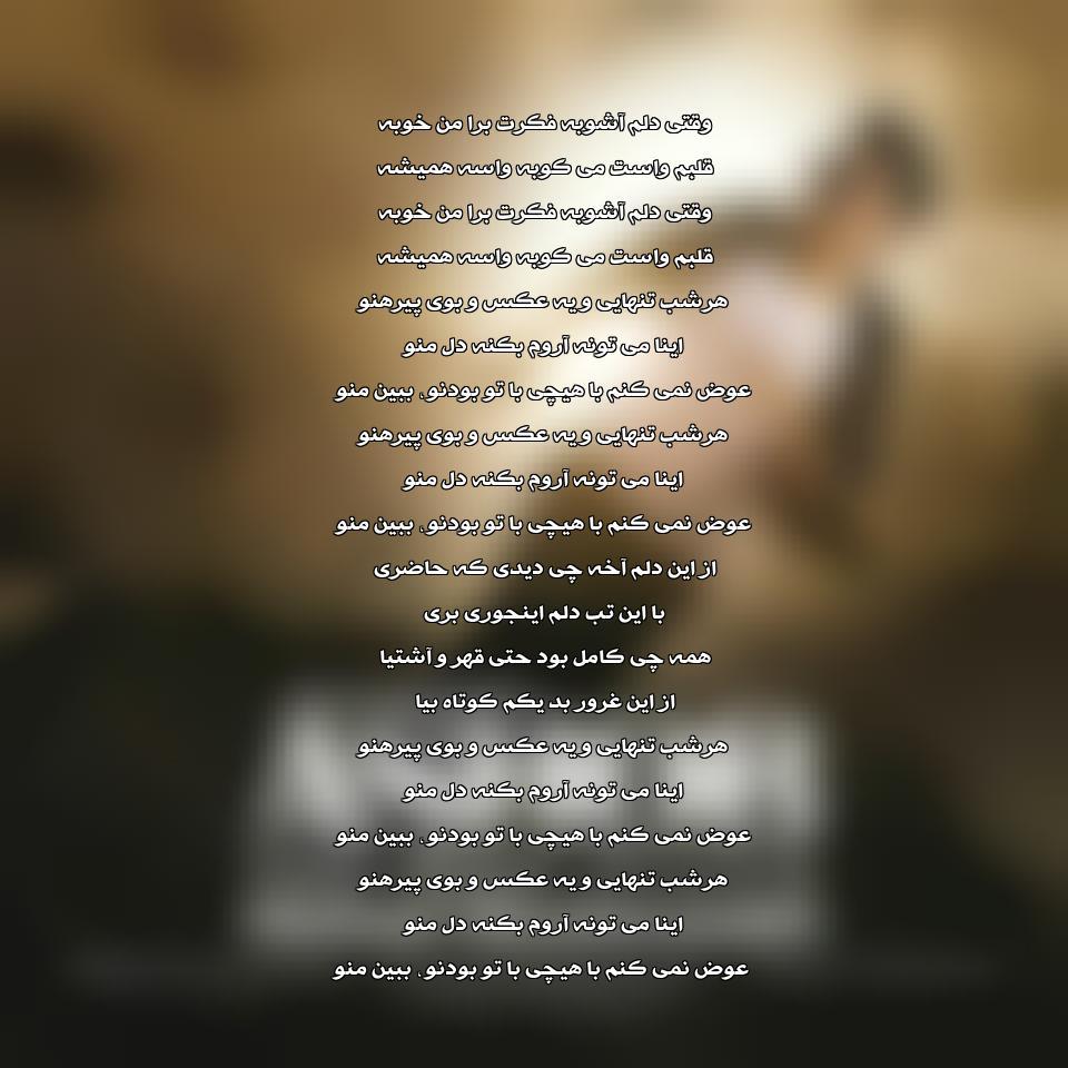آهنگ جدید محسن ابراهیم زاده به نام آشوب