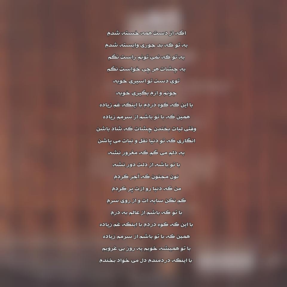 آهنگ جدید محسن چاوشی به نام اسیری