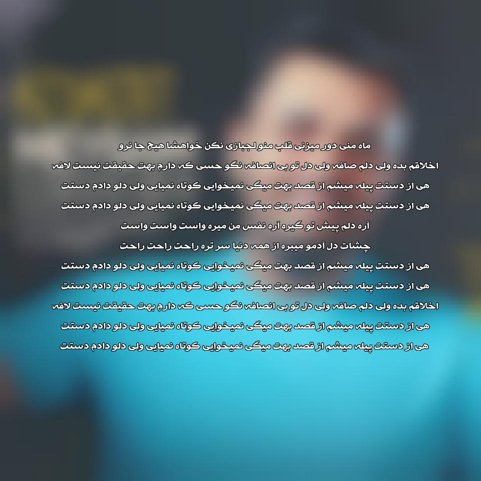 آهنگ جدید میثم ابراهیمی به نام از دستت