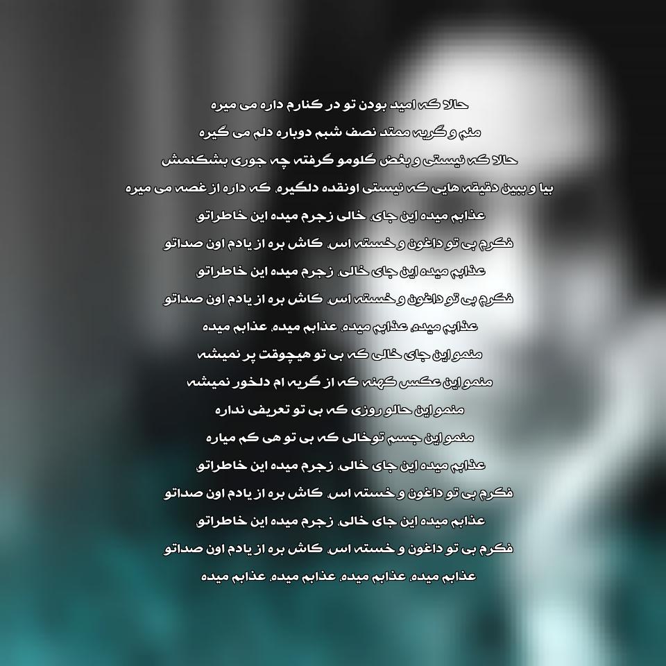 آهنگ فوق العاده زیبا و شنیدنی عذاب با صدای محسن یگانه