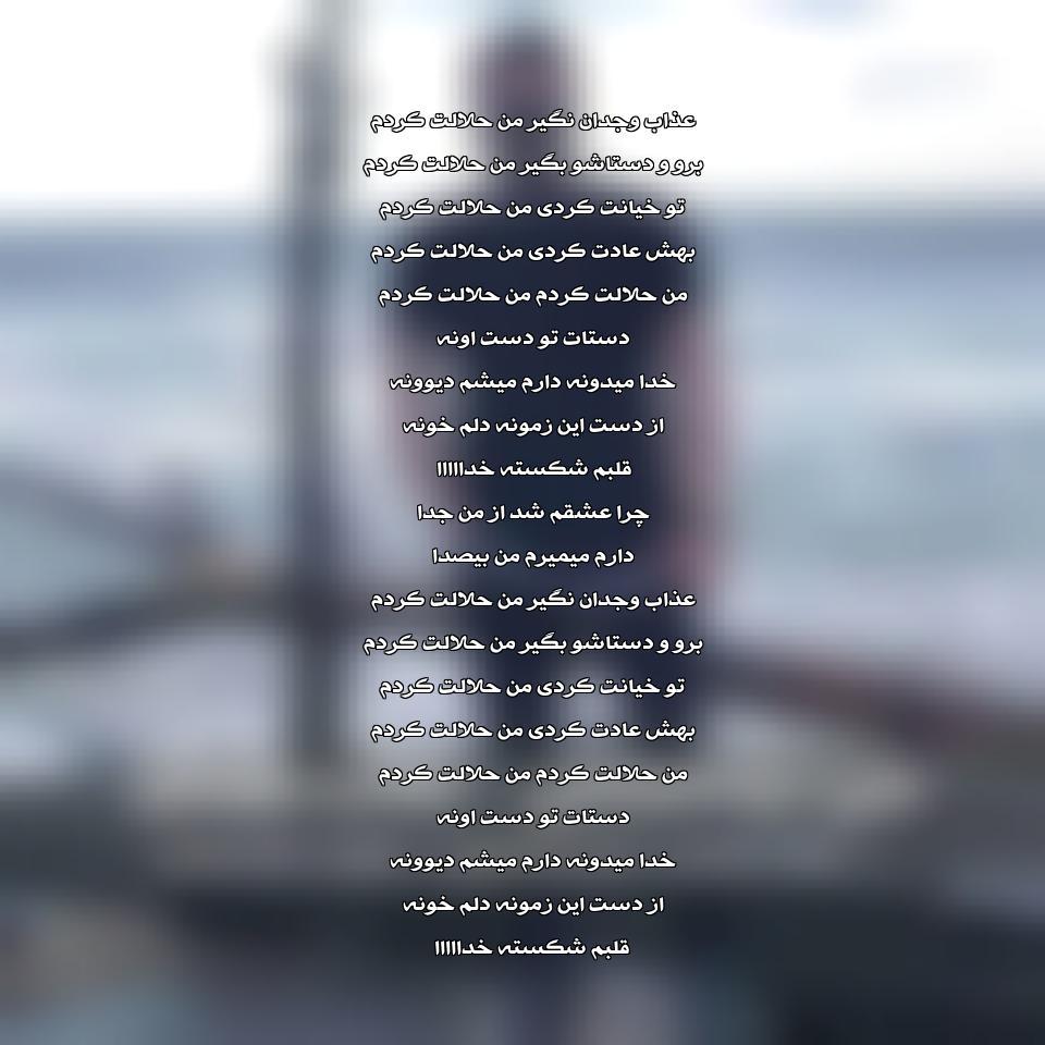 آهنگ بسیار زیبای علی عبدالمالکی به نام عذاب وجدان