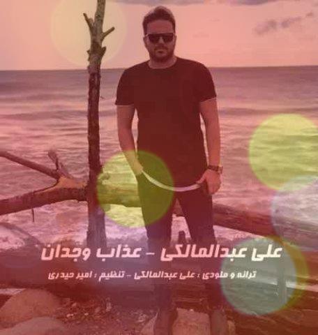 آهنگ عذاب وجدان از علی عبدالمالکی