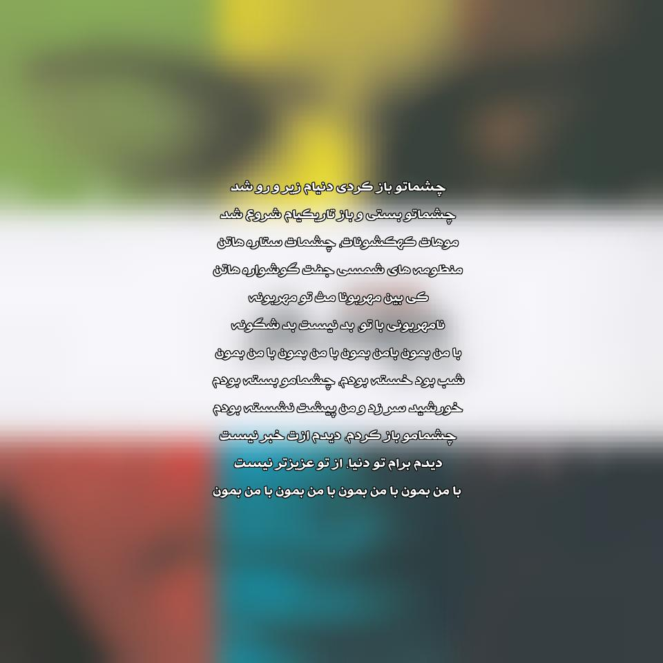 آهنگ جدید محسن چاوشی به نام با من بمون