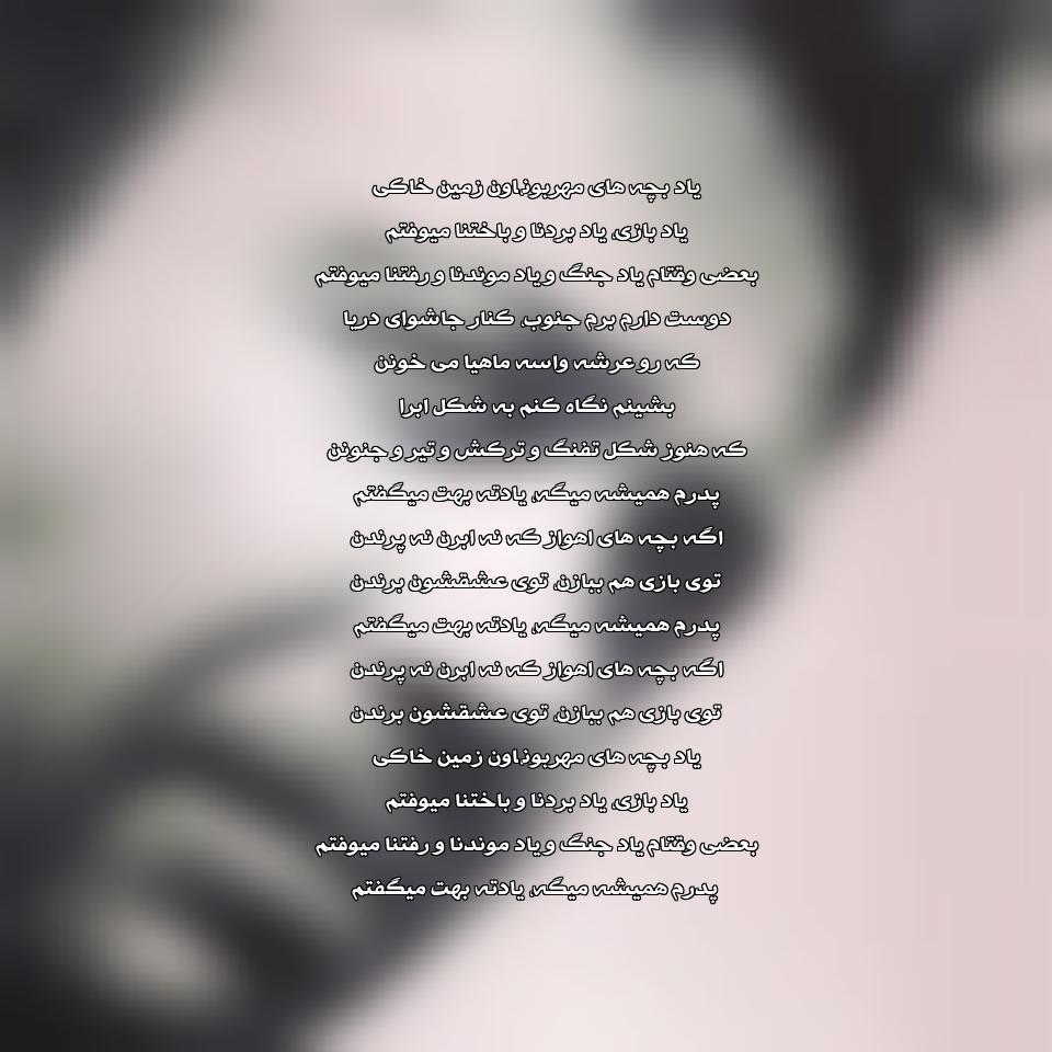 آهنگ جدید محسن چاوشی به نام بچه های جنوب