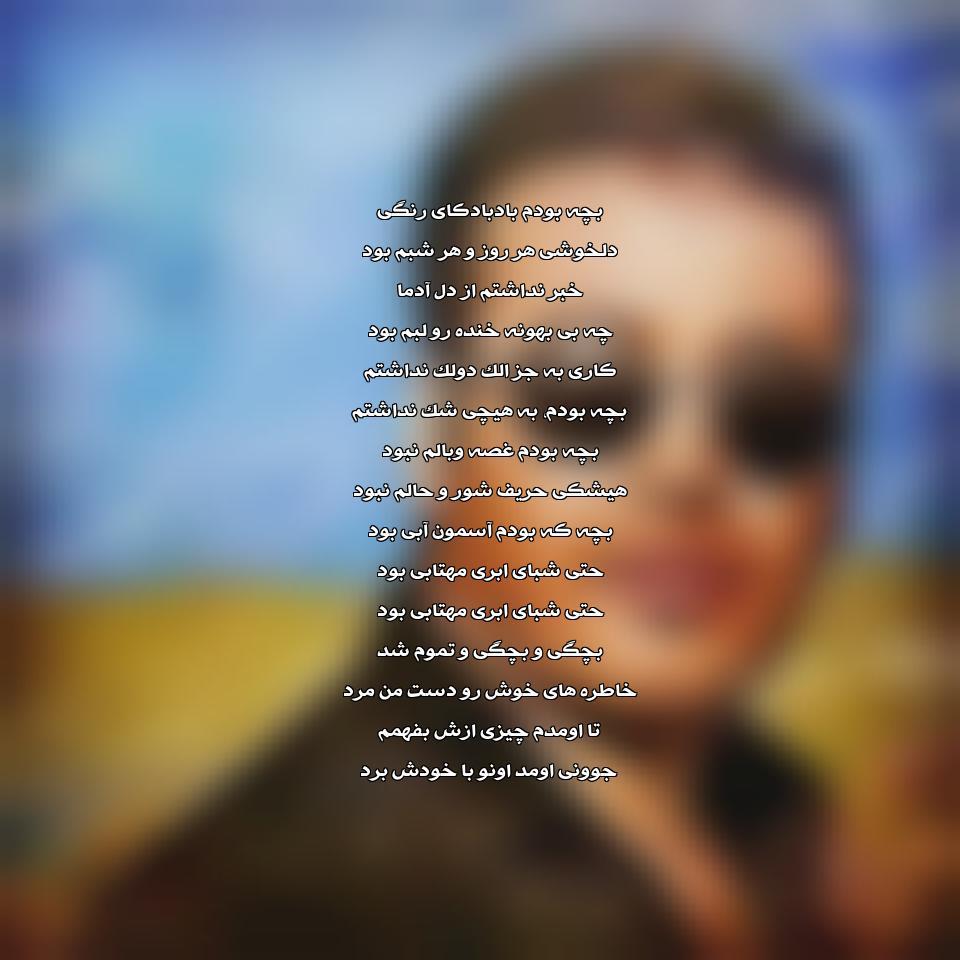 آهنگ جدید محسن چاوشی به نام بادبادکای رنگی