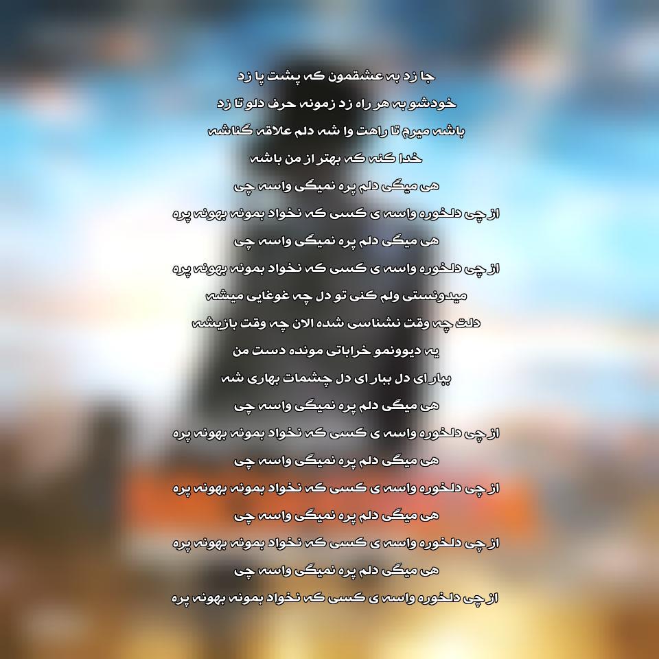 آهنگ جدید محسن ابراهیم زاده به نام بهونه پره