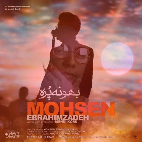 آهنگ بهونه پره از محسن ابراهیم زاده