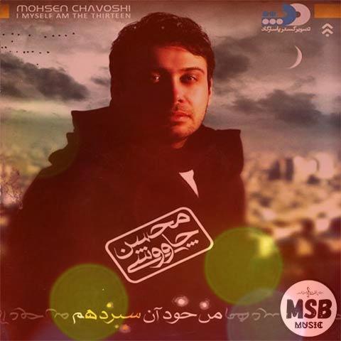 آهنگ بهرام گور از محسن چاوشی