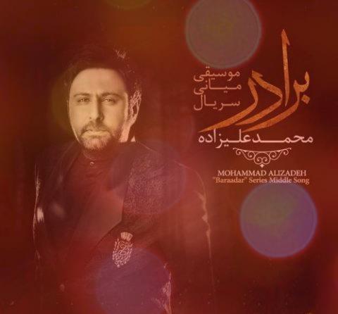 آهنگ قطعه میانی سریال برادر از محمد علیزاده