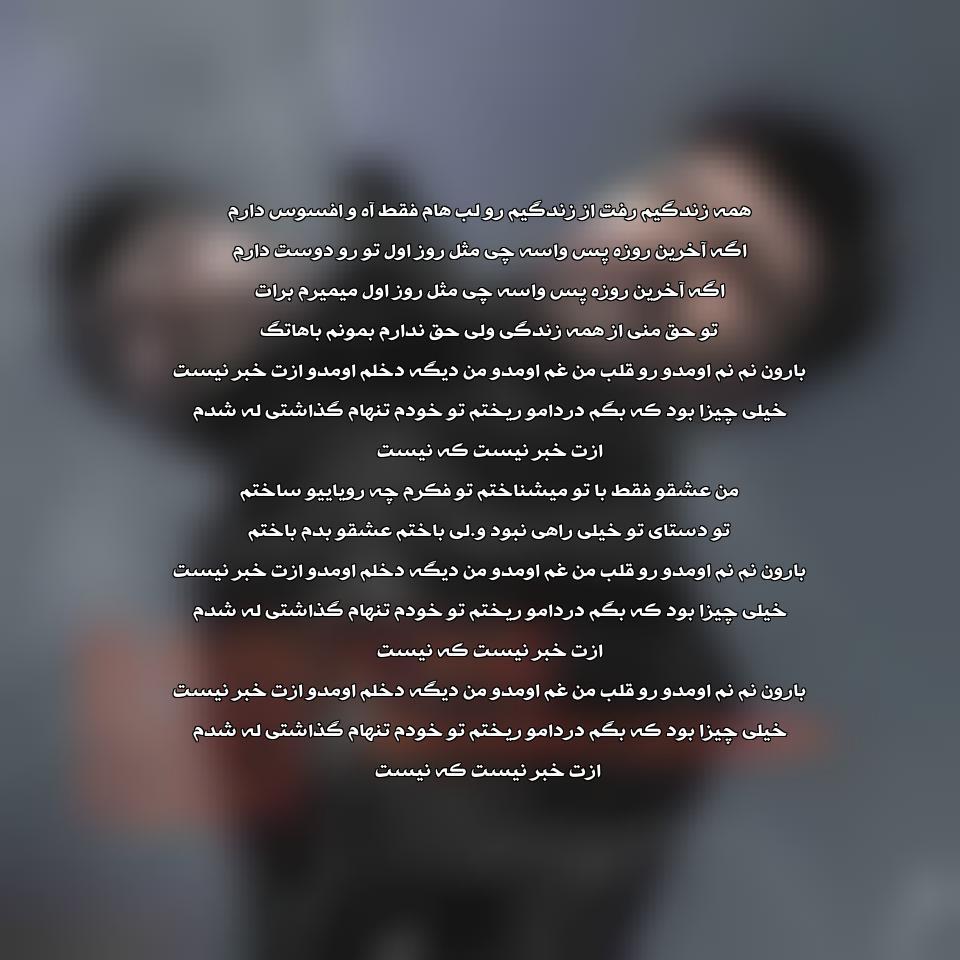 آهنگ جدید محمد علیزاده به نام بارون نم نم