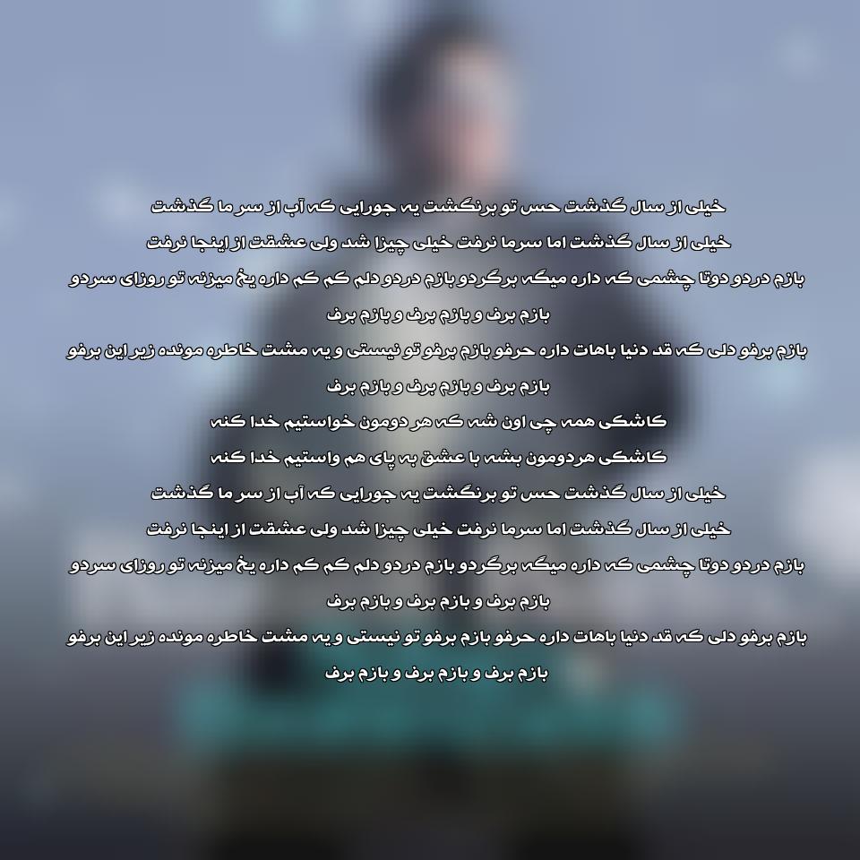 آهنگ جدید محسن ابراهیم زاده به نام بازم برف