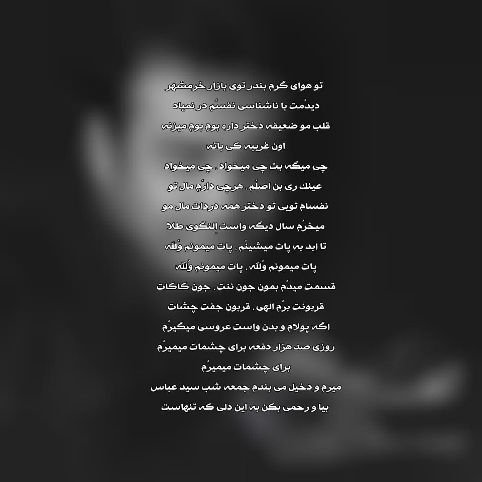 آهنگ جدید محسن چاوشی به نام بازار خرمشهر