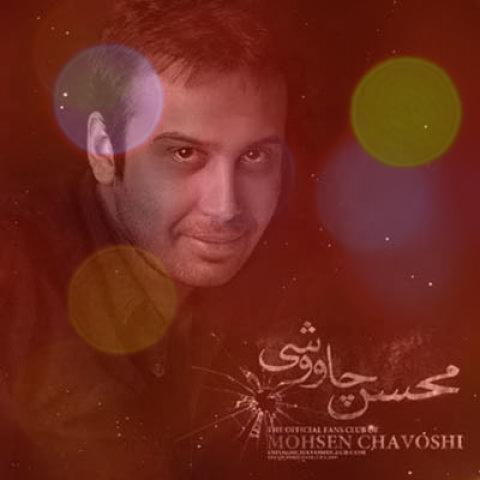 آهنگ بازار خرمشهر از محسن چاوشی