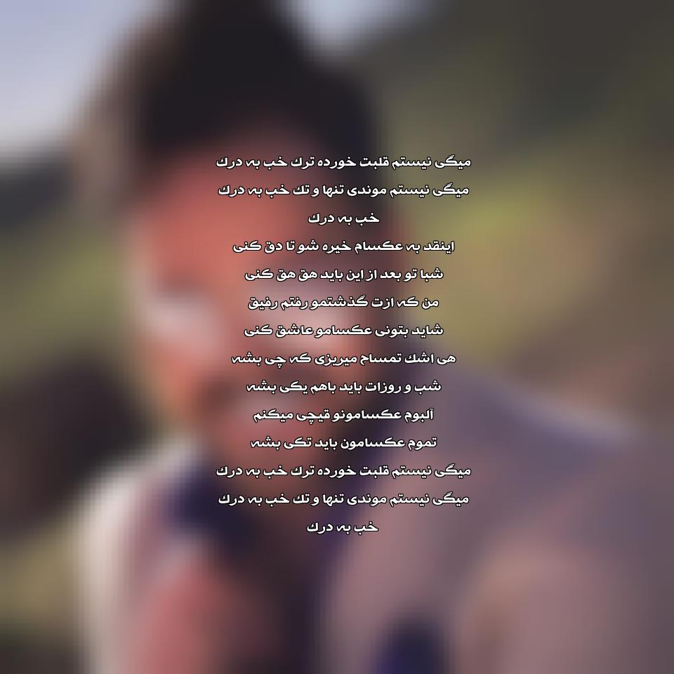 آهنگ جدید علی عبدالمالکی به نام به درک