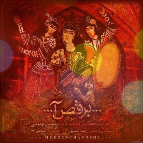 آهنگ برقص آ از محسن چاوشی
