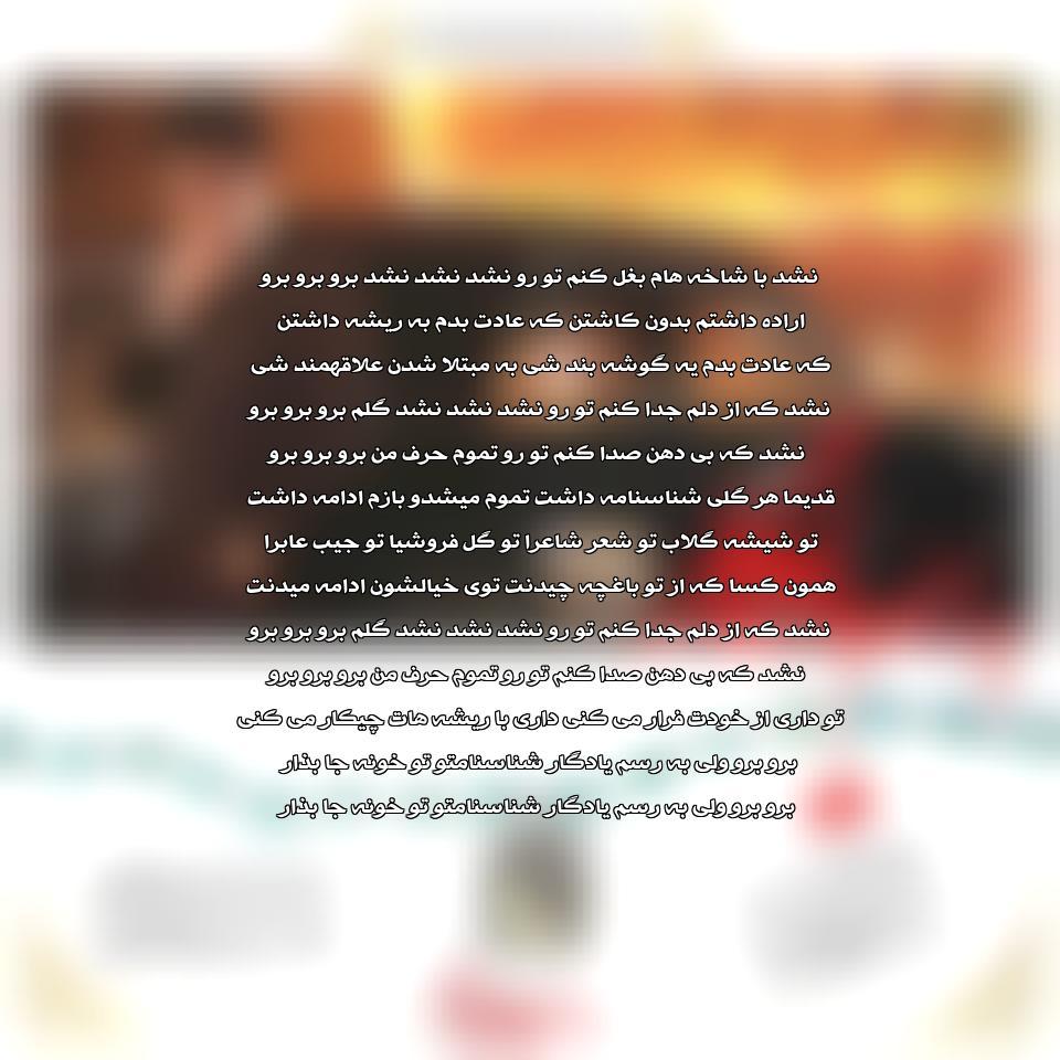 آهنگ جدید محسن چاوشی به نام به رسم یادگار
