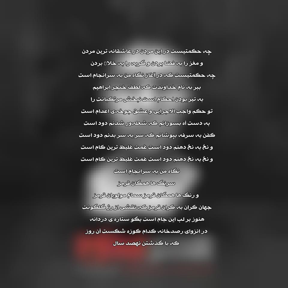دانلود آهنگ جدید محسن چاوشی به نام ببر به نام خداوندت