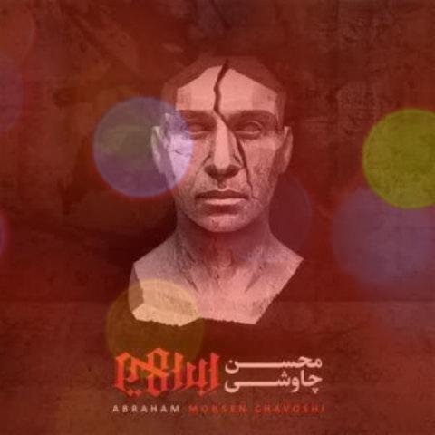 آهنگ ببر به نام خداوندت از محسن چاوشی