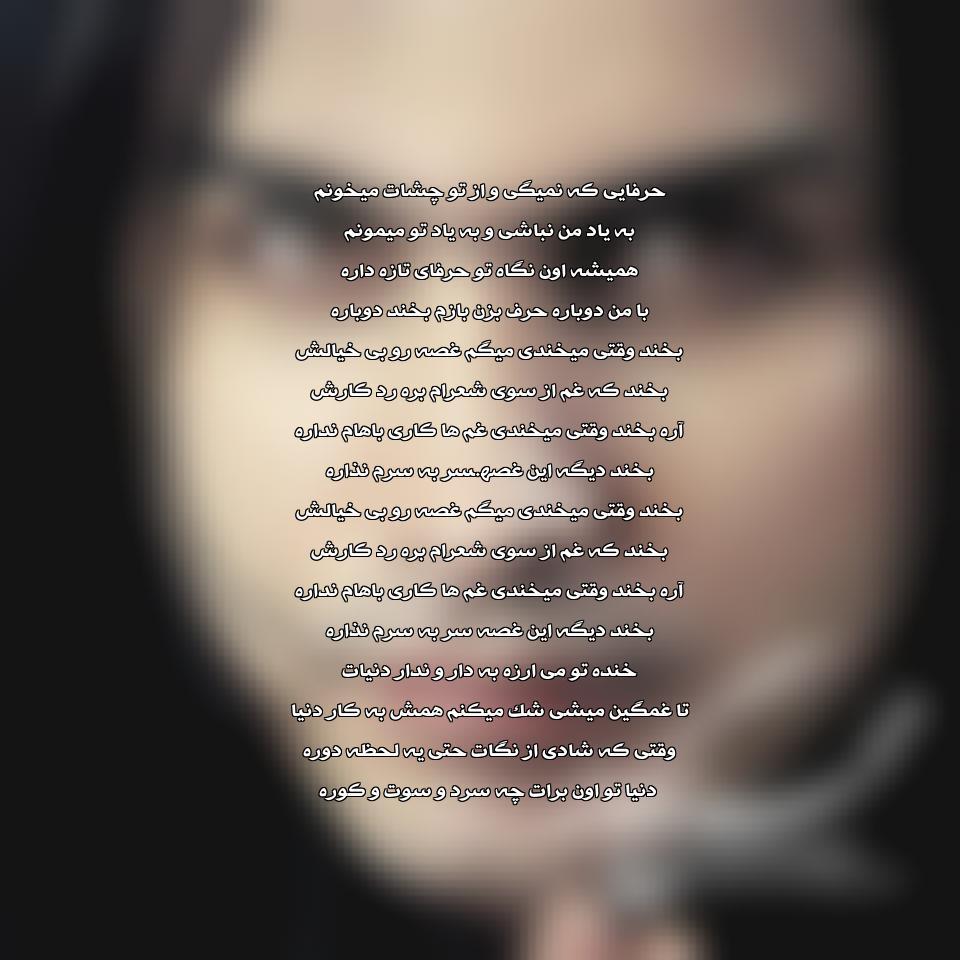 آهنگ فوق العاده زیبای محسن یگانه به نام بخند