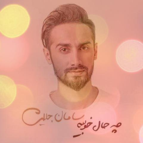 آهنگ بی انصاف از سامان جلیلی